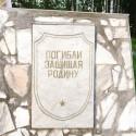 Село Золотаревка. Памятник погибшим войнам из села Зоторевка фото