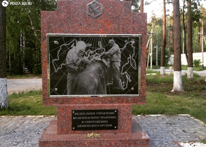 Город Пенза. Памятная стела, посвященная окончанию уничтожения химического оружия. фото