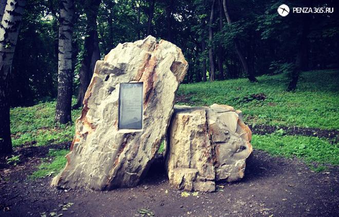 фото Город Пенза. Памятник казакам - основателям крепости пенза