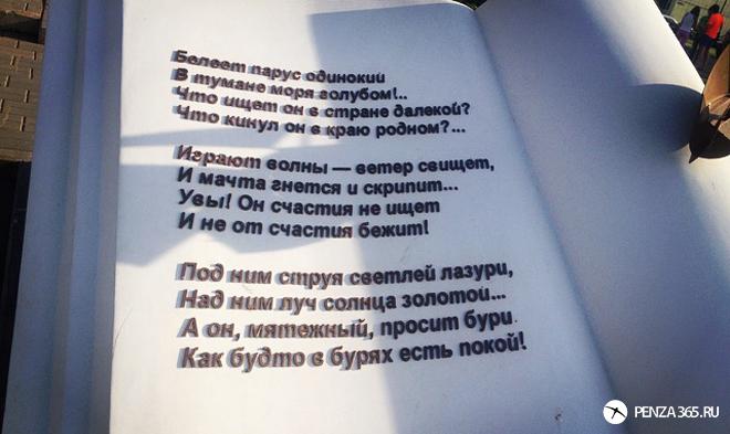 Арт-объект «КНИГА» фото