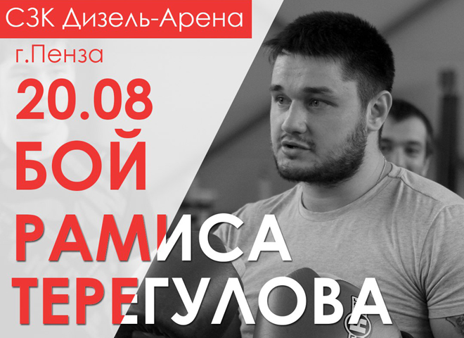 Боец MMA  Терегулов Рамис Зуфарович ФОТО