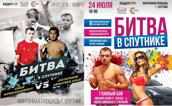 Битва в Спутнике 2016 афиша