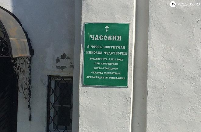 фото Село Наровчат. Часовня Николая Чудотворца