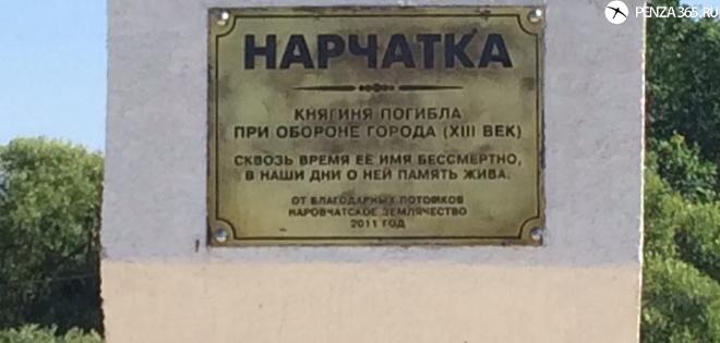 Нарчатка памятник фото