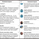 Инстограмм Кокорина
