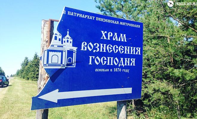 табличка Село Усть – Каремша. Церковь Вознесения Господня.