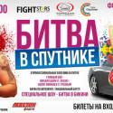 Битва в Спутнике афиша