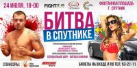Битва в Спутнике 2016