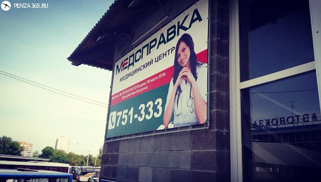 медицинский центр «Медсправка» пенза фото
