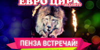 ШАПИТО «ЕВРОЦИРК»  В Пензе