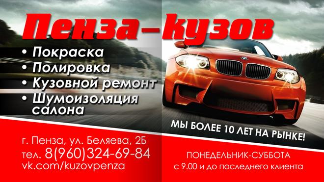 Пенза-Кузов