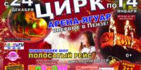 Государственный цирк-шапито «Арена-Ягуар»