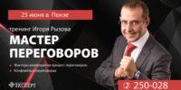 Игорь Рызов Мастер переговоров