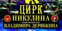 ШОУ Владимира Дерябкина «ДИНАСТИЯ»