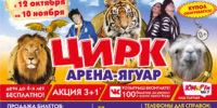 Цирк Арена — Ягуар в Пензе